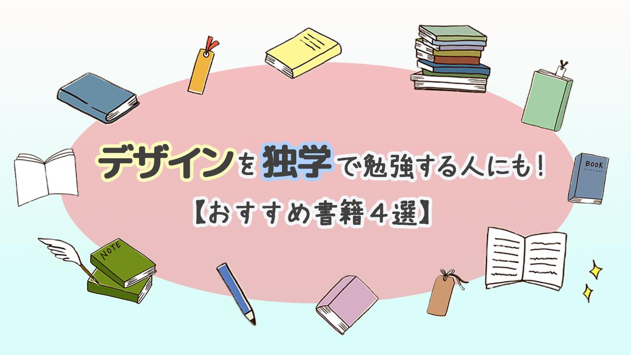 デザインを独学で勉強する人にも!【おすすめ書籍4選】アイキャッチ画像