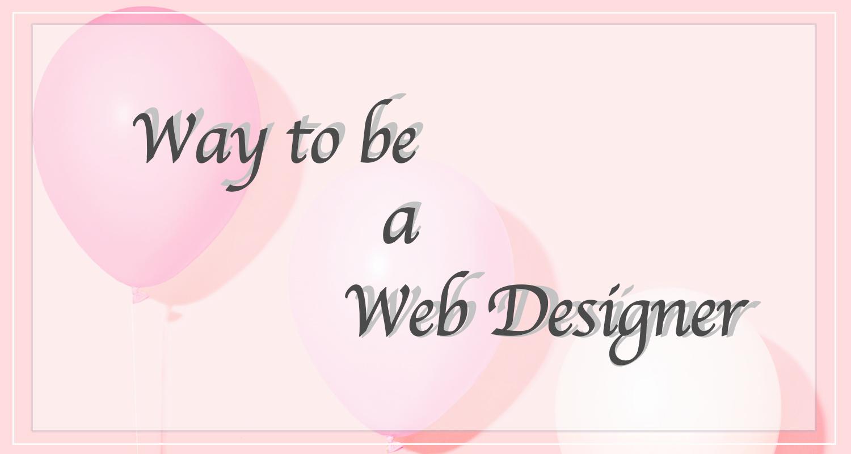育休を使ってWEBデザイナーを目指す