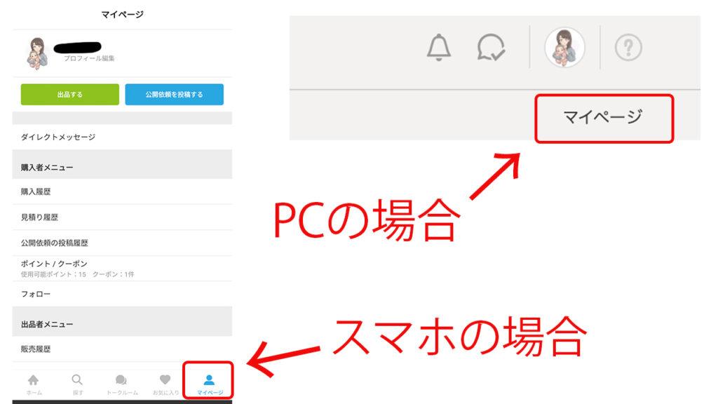 ココナラ マイページ画像