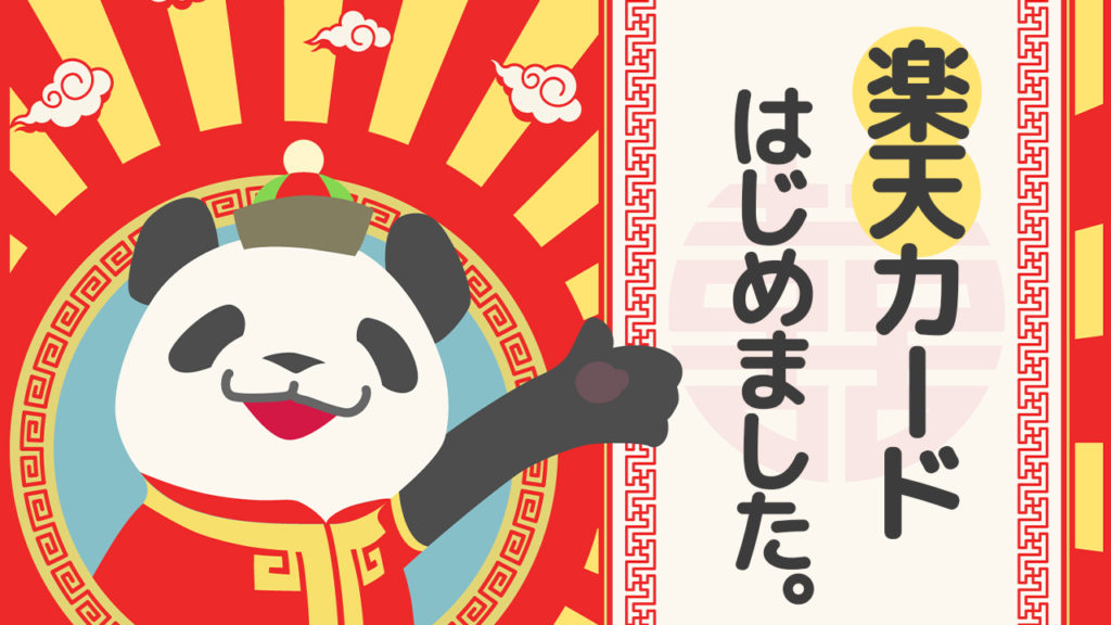 楽天カードを宣伝するパンダのイラスト