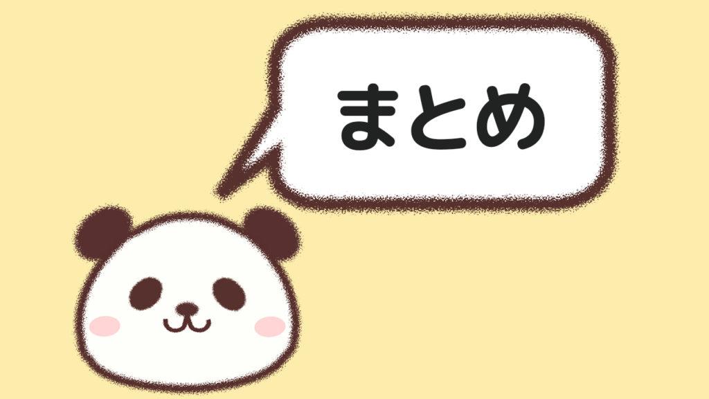 まとめと言っているパンダのイラスト
