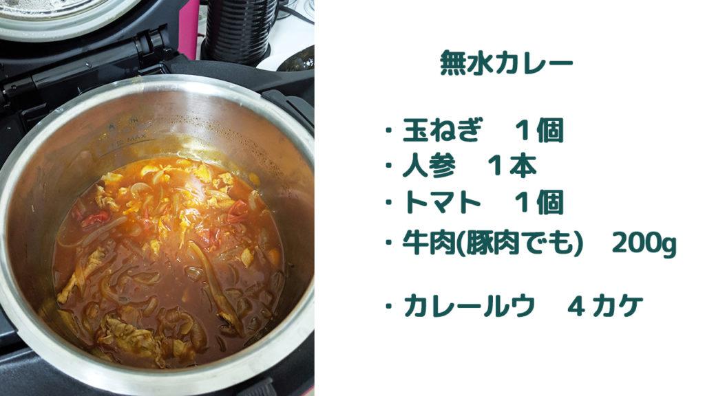 無水カレーの写真と簡単なレシピ