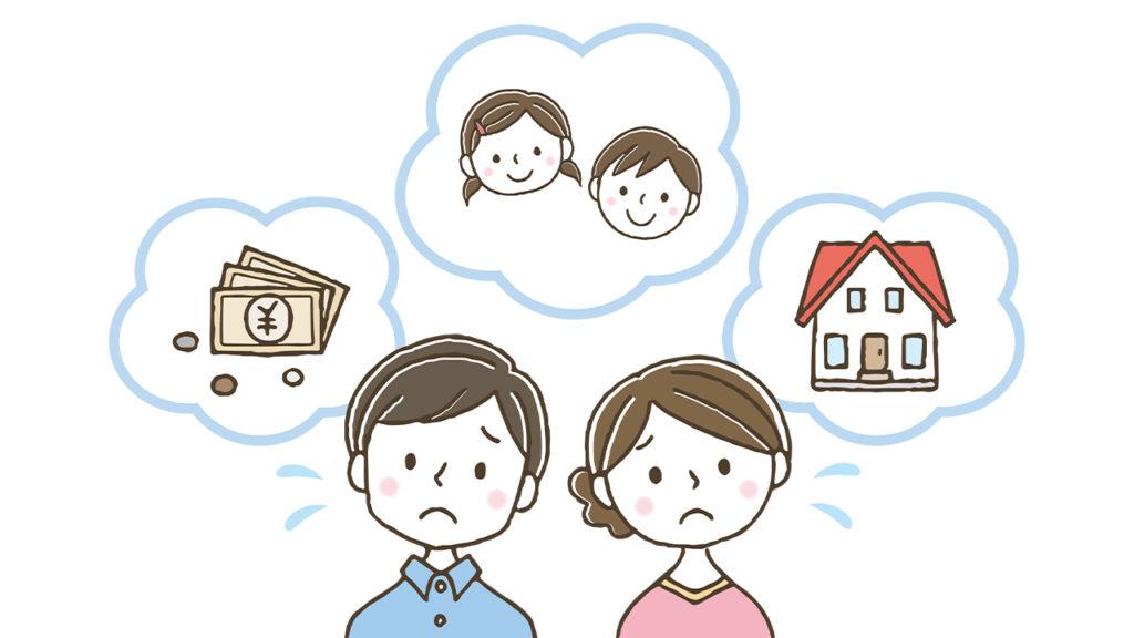 夫婦がお金や子供のことについて悩んでいるイラスト