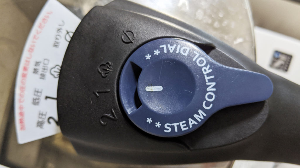 圧力鍋の圧力切り替えスイッチの写真
